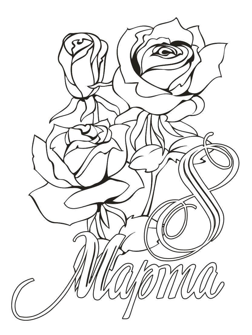 Розы для мамы цветы на 8 марта Раскраски с цветами распечатать бесплатно
