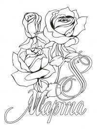 Розы для мамы цветы на 8 марта