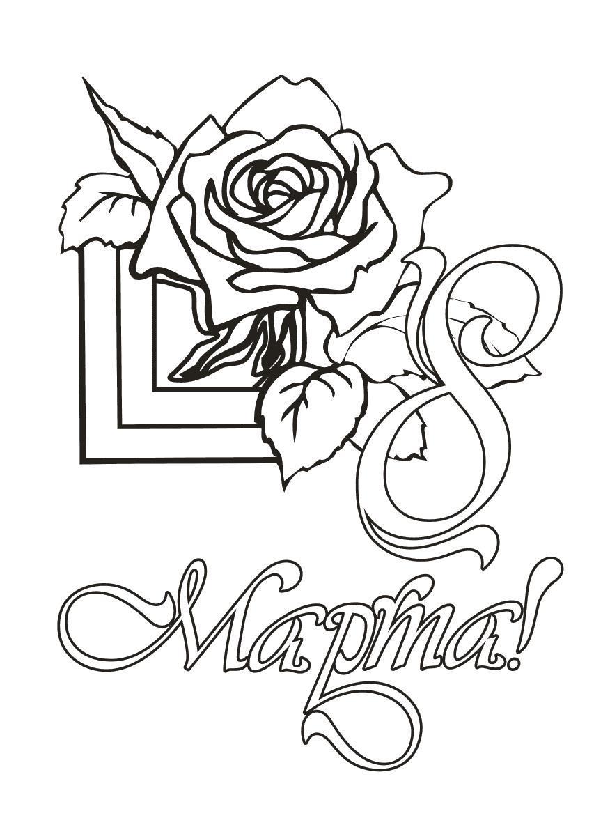 Открытка роза на 8 марта. Раскраски с цветами распечатать бесплатно