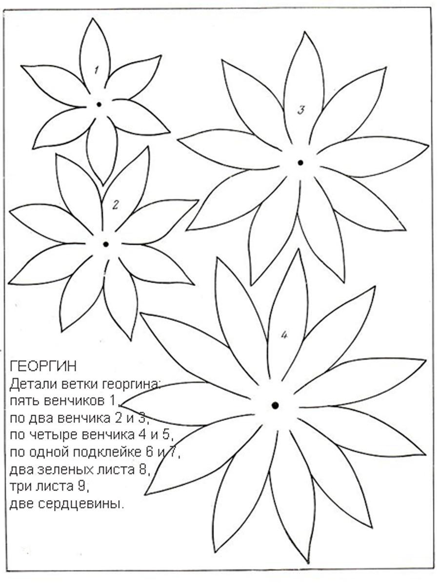 Трафарет лепестков цветов для вырезания