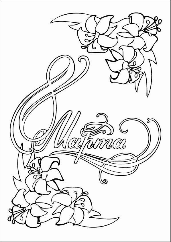 Открытка с лилиями на 8 марта Раскраски с цветами распечатать бесплатно