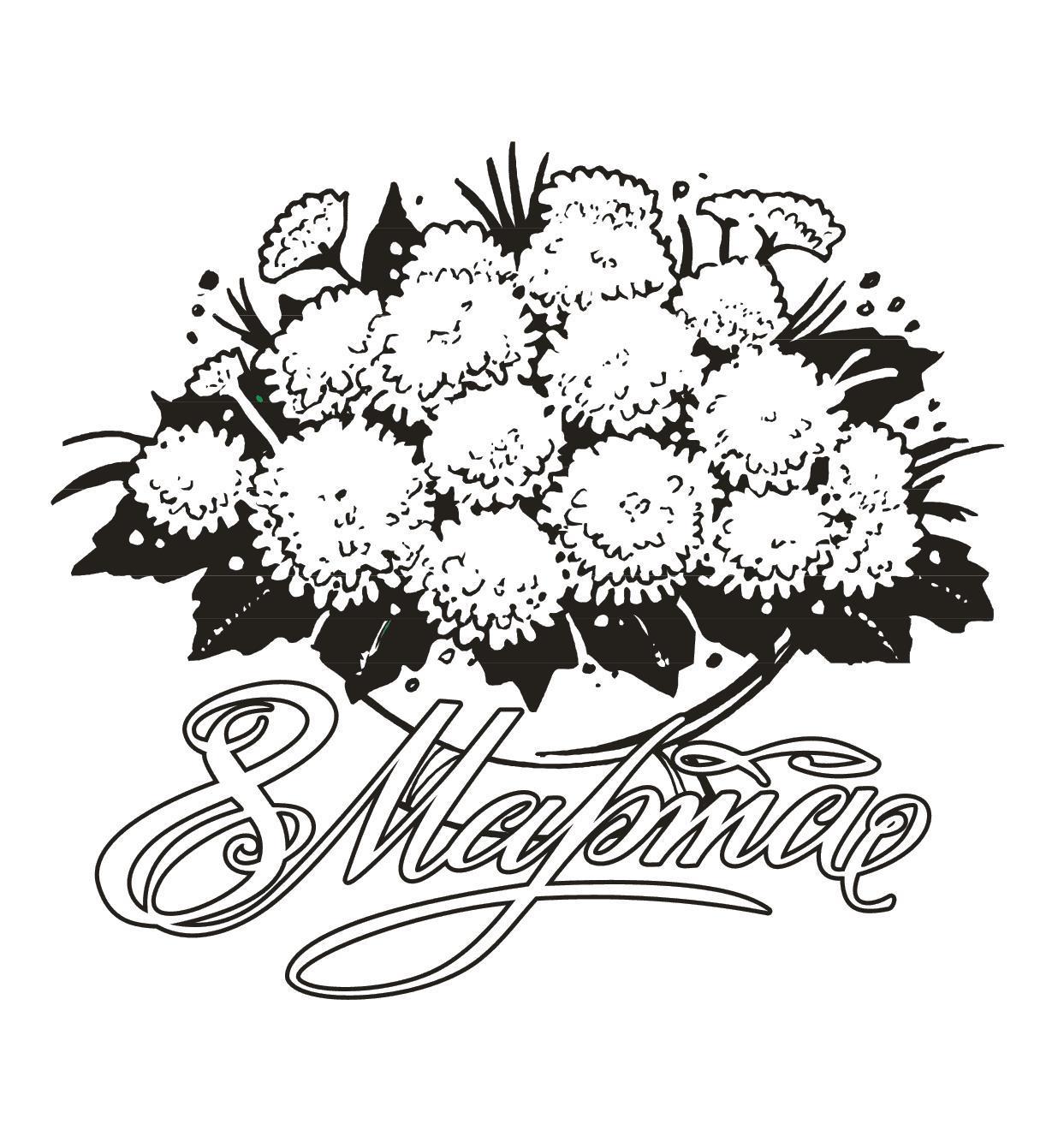 Открытка на 8 марта букет цветов и надпись Раскраски с цветами распечатать бесплатно