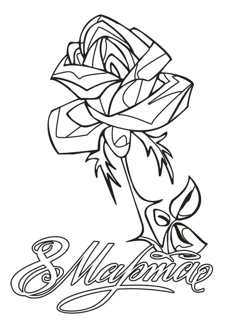 Роза, открытка Раскраски с цветами распечатать бесплатно