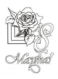 Розы на открытке Раскраски с цветами распечатать бесплатно