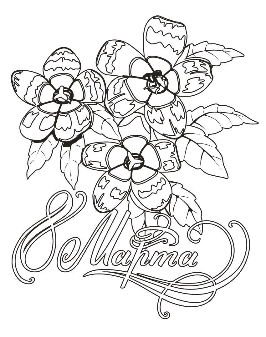 Красивая открытка на 8 марта маме Раскраски цветочки для детей бесплатно