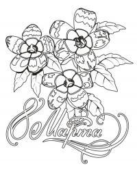 Красивая открытка на 8 марта маме Раскраски с цветами распечатать бесплатно