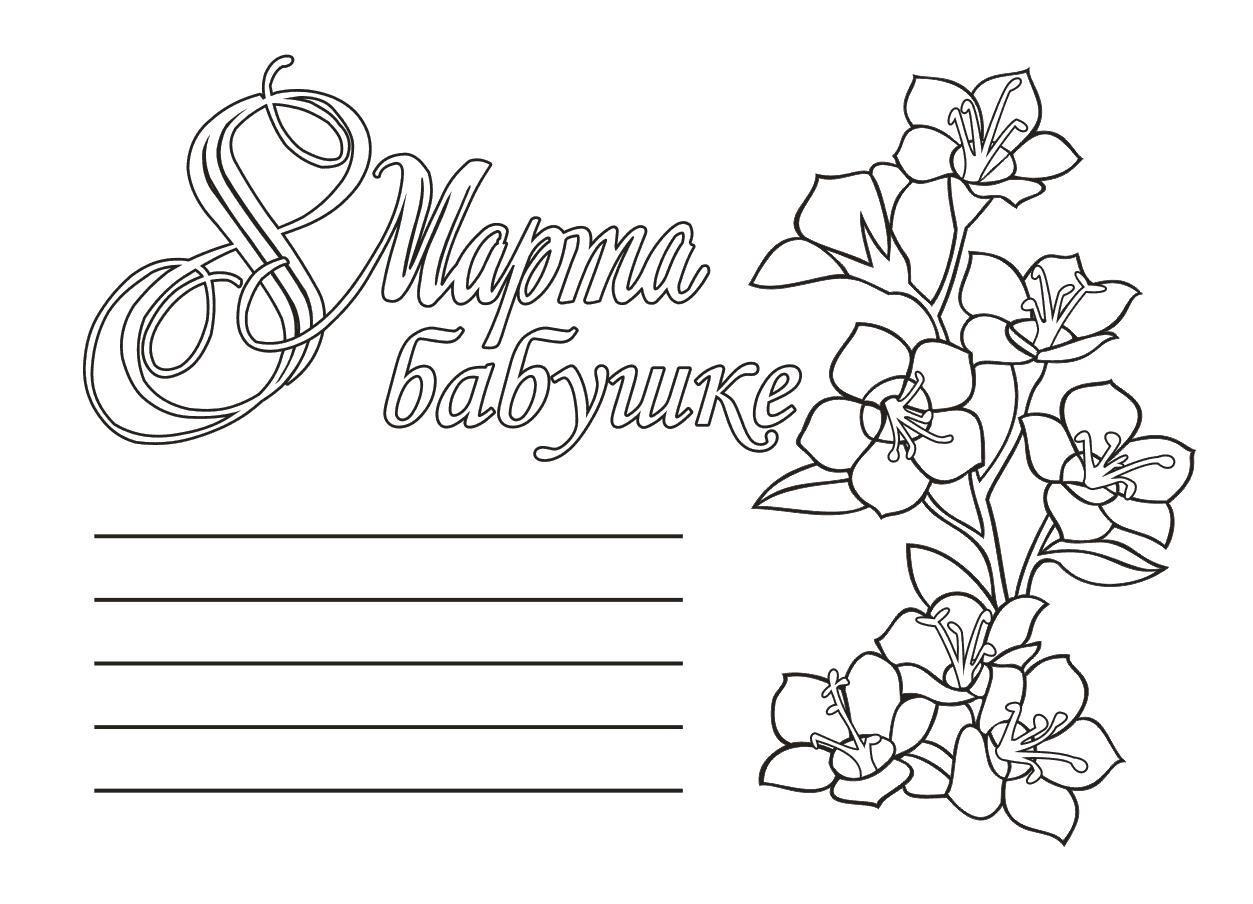 Открытка моей бабушке на 8 марта Раскраски с цветами распечатать бесплатно