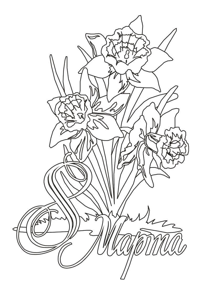 Раскраска нарциссы. раскраска весенний букет на 8 марта, раскраска к 8 марту, цветы Раскраски с цветами распечатать бесплатно