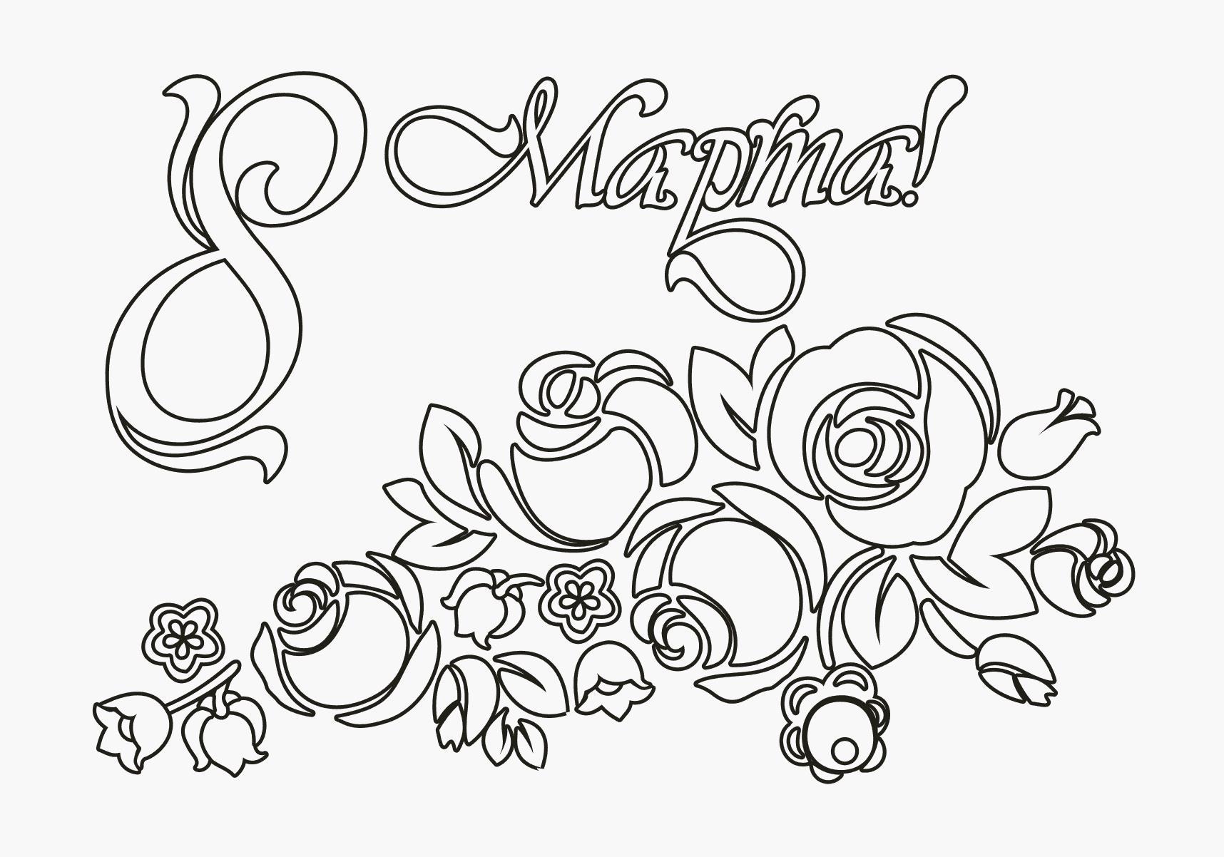 8 марта Роза Скачать и распечатать раскраски цветов бесплатнораскраски цветы