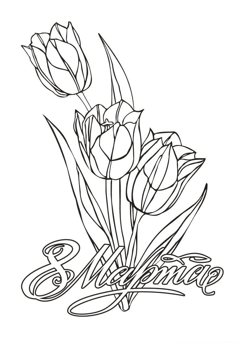 8 марта Открытка с цветами Онлайн бесплатные раскраски цветыраскраски цветы