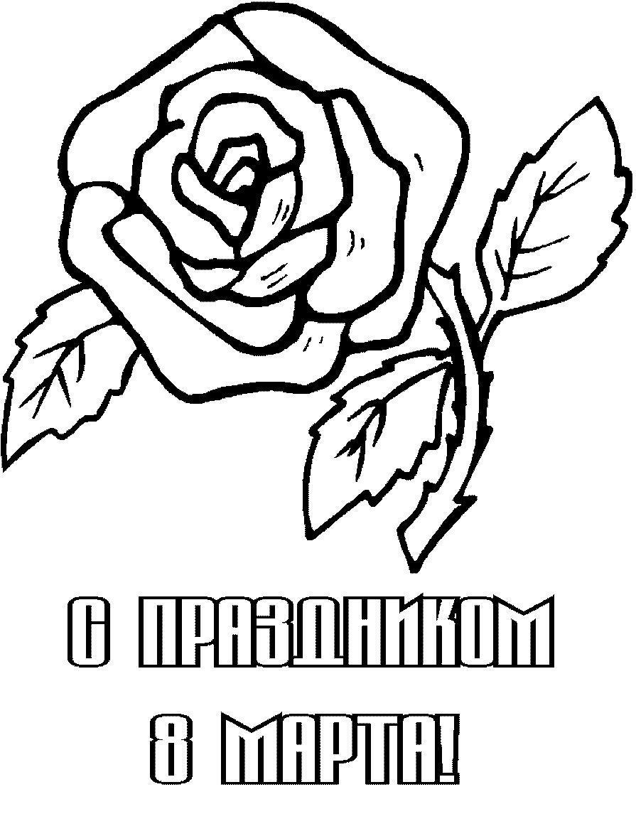 8 марта Открытка с цветами, роза Раскраски цветы для детейраскраски цветы