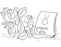 Открытка с цветами Раскраски с цветами распечатать бесплатно