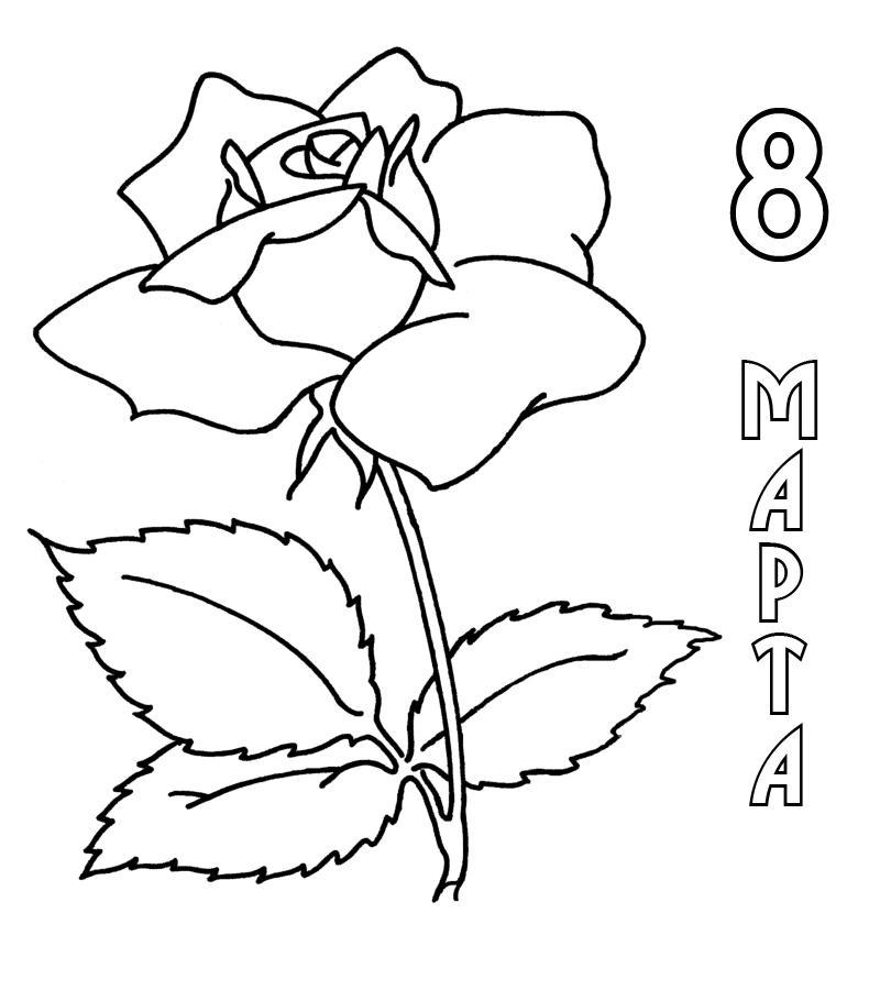 Открытка 8 марта раскраски цветы