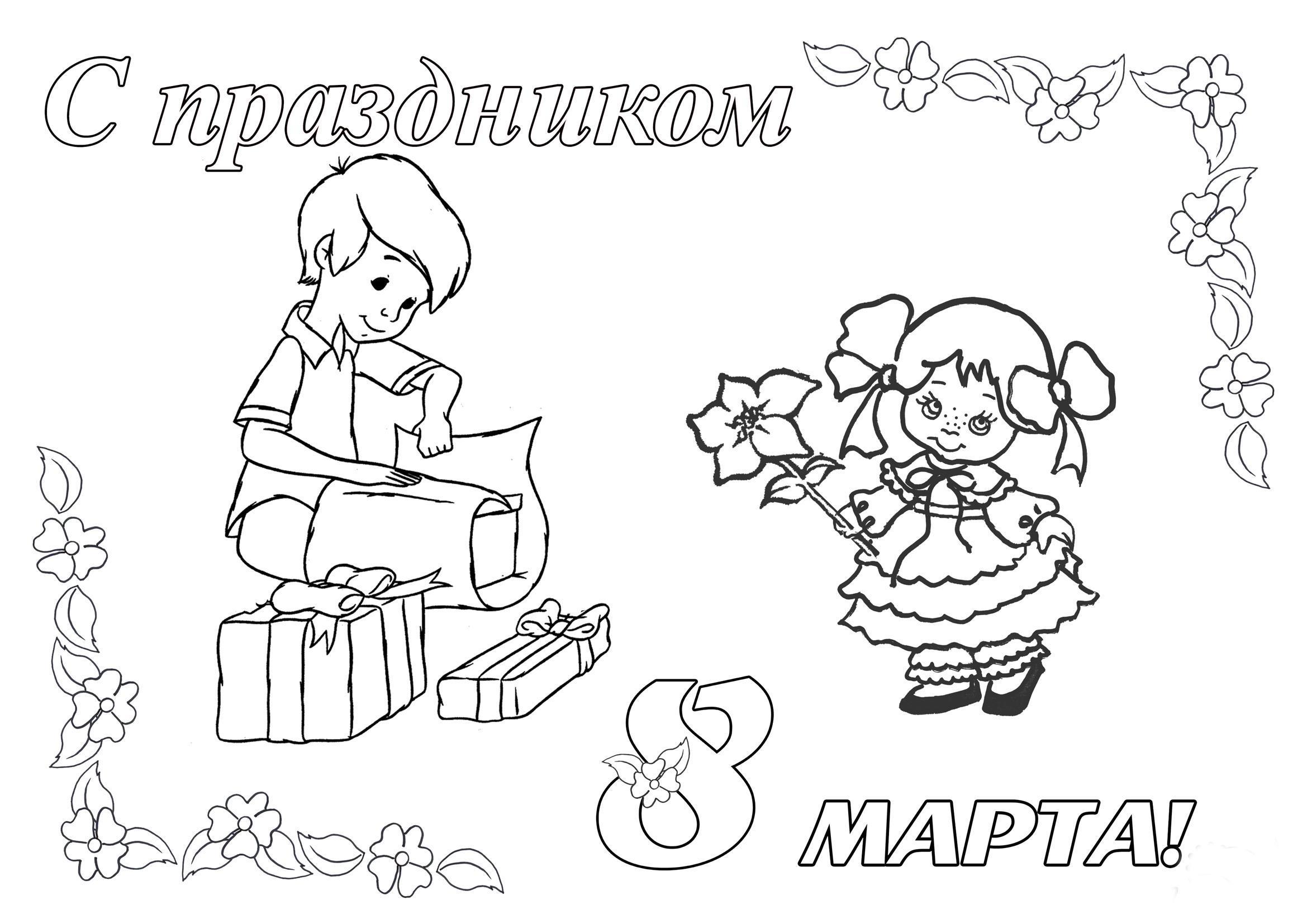 Раскраски марта подарки, 8 марта раскраска, девочка, мальчик, цветы Раскраски с цветами распечатать бесплатно