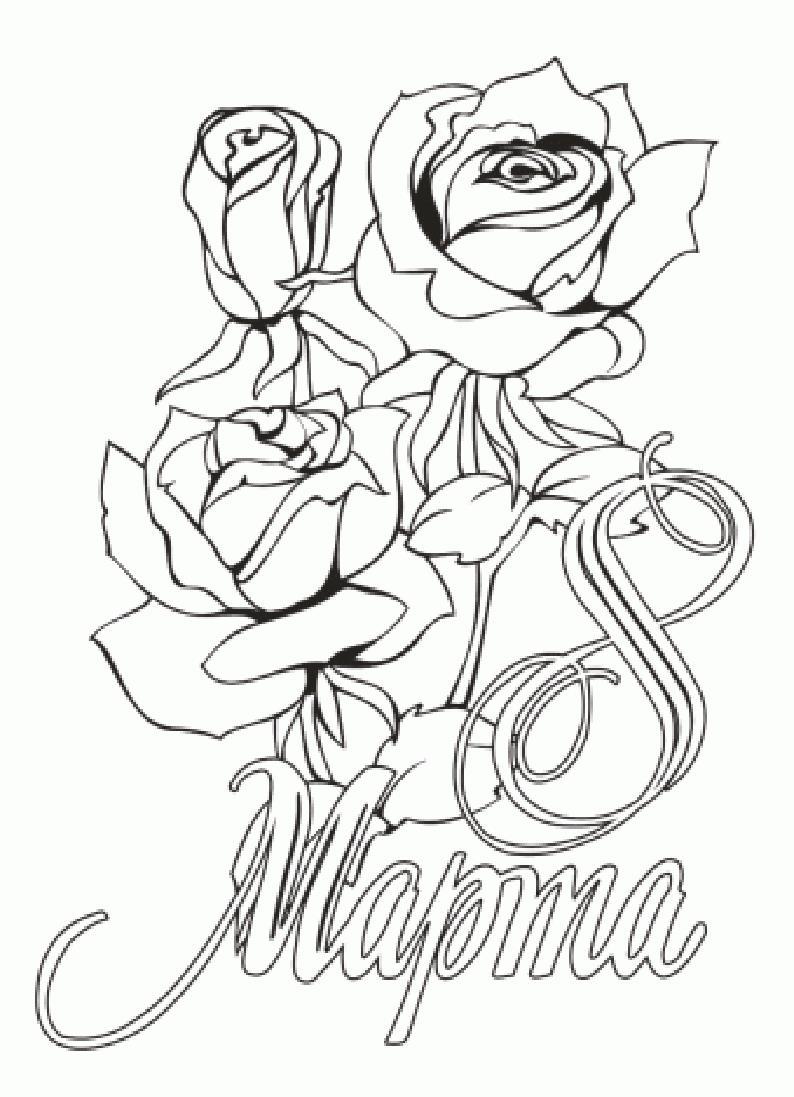 8 марта Роза Раскраски картинки цветовраскраски цветы