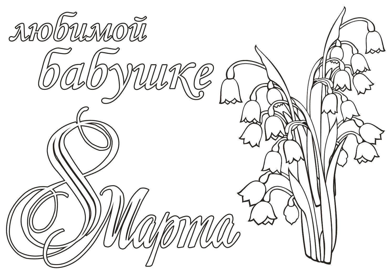 Любимой бабушке открытка с цветами