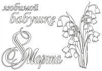Любимой бабушке открытка с цветами Раскраски с цветами распечатать бесплатно