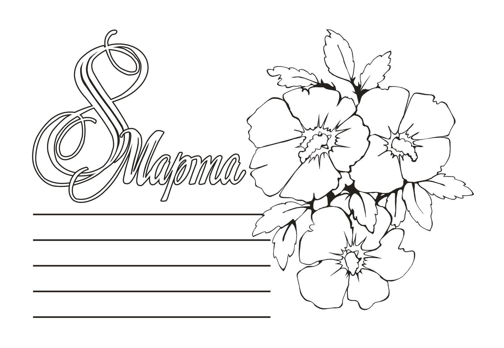 Цветы из пяти лепестков Раскраски с цветами распечатать бесплатно