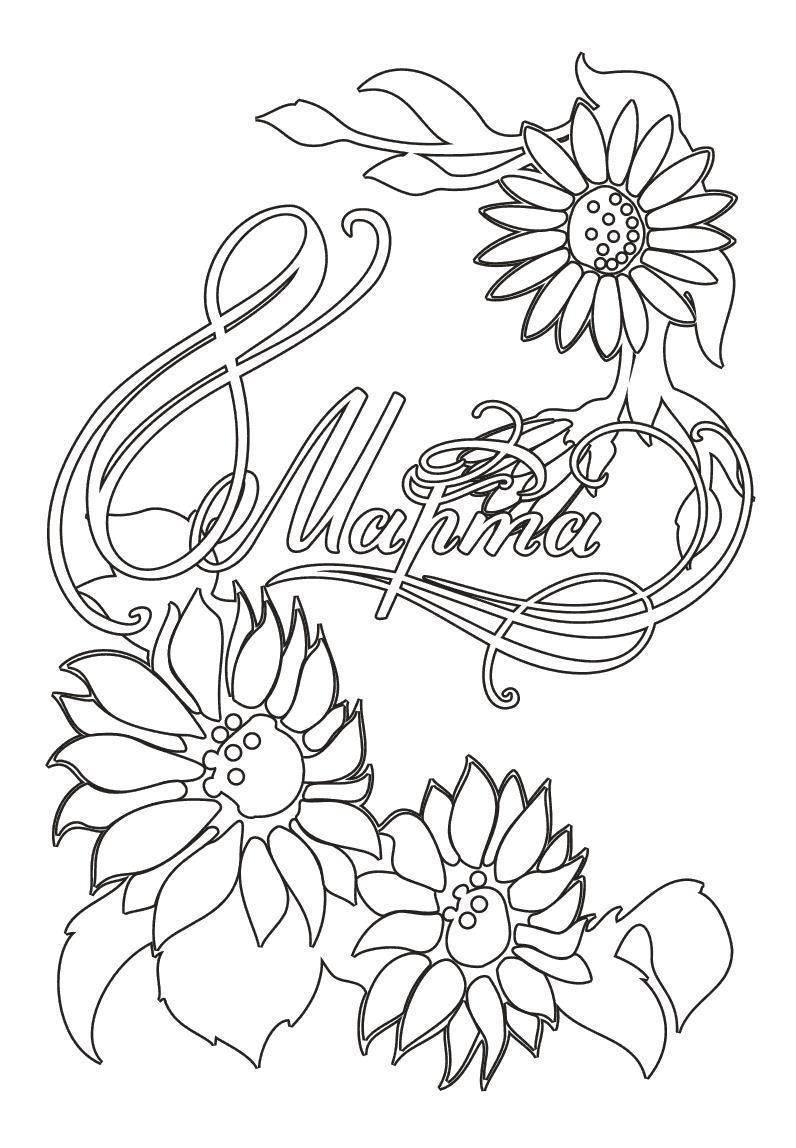 Раскраска цветы к 8 марты. раскраска раскраски 8 марта, раскраска 8 марта, раскраски к 8 марту, раскраска к 8 марту, разукрашка 8 марта, рисунки к 8 марта Раскраски с цветами распечатать бесплатно