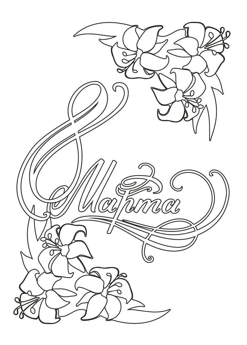 Лилии, 8 марта Раскраски с цветами распечатать бесплатно
