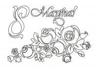 8 марта, розы Раскраски с цветами распечатать бесплатно