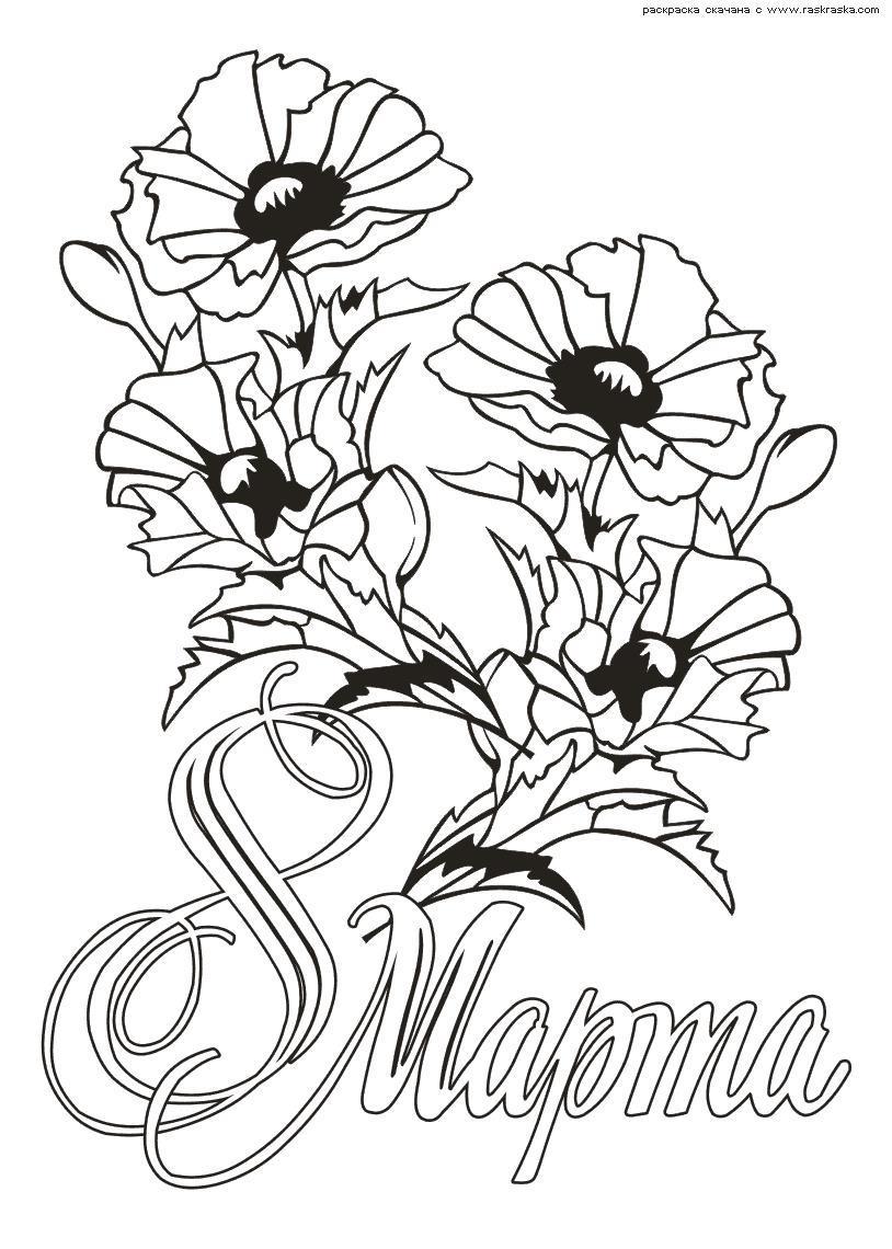 Раскраска маки. раскраска открытка к 8 марта, раскраска 8 марта Раскраски с цветами распечатать бесплатно