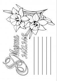 Нарциссы, 8 марта Раскраски с цветами распечатать бесплатно