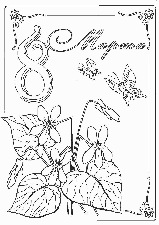 Раскраски на 8 марта для детей распечатать бесплатно Раскраски с цветами распечатать бесплатно