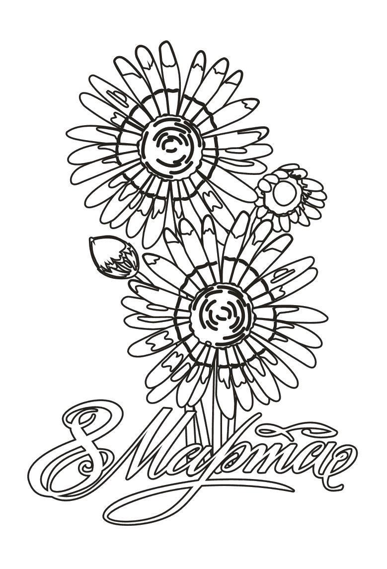Раскраска герберы. раскраска рисунки цветов к 8 марту, раскраски 8 марта, разукрашки 8 марта, раскраска 8 марты открытка своими руками для детей Раскраски с цветами распечатать бесплатно