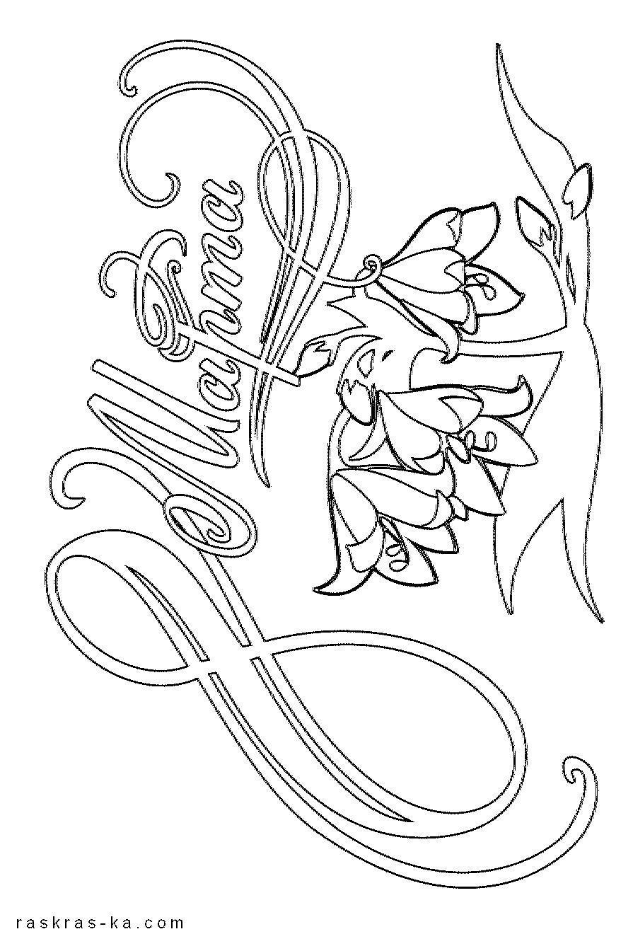 Колокольчики, 8 марта Раскраски с цветами распечатать бесплатно