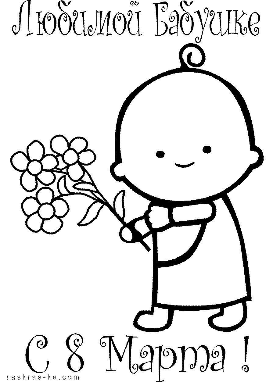 Ромашки, ребенок, 8 марта Раскраски с цветами распечатать бесплатно