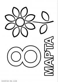8 марта Детские цветы распечатать