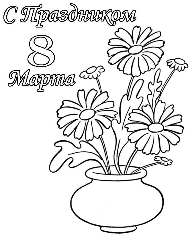 Раскраски с цветами на праздники